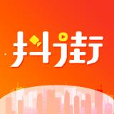 抖街 安卓版 v1.0.1官方最新版