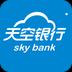 天空银行 安卓版 v2.0.0官方最新版