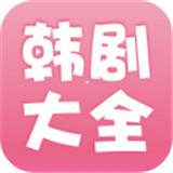 韩剧大全安卓版 v1.7.0 官方最新版