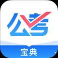 公考宝典安卓版 v1.0.0 最新官方版